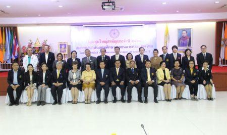 ประชุมใหญ่สามัญประจำปี ๒๕๖๑สมาคมสถาบันอุดมศึกษาเอกชนแห่งประเทศไทย