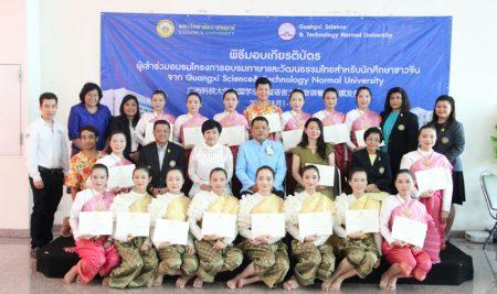 พิธีมอบเกียรติบัตรแก่นิสิตชาวจีน โครงการอบรมภาษา และวัฒนธรรมไทย