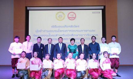 พิธีมอบเกียรติบัตรให้แก่นิสิตชาวจีนในโครงการอบรมภาษาและวัฒนธรรมไทย