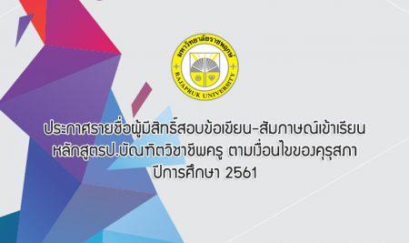 ประกาศรายชื่อผู้มีสิทธิ์สอบข้อเขียน-สัมภาษณ์เข้าเรียน หลักสูตรป.บัณฑิตวิชาชีพครู 2561