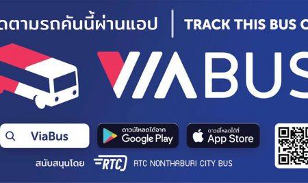 เส้นทางเดินรถ RTC นนทบุรี สาย 6028