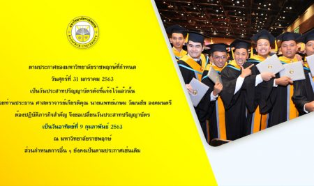 กำหนดการพิธีประสาทปริญญาบัตร ประจำปีการศึกษา 2562
