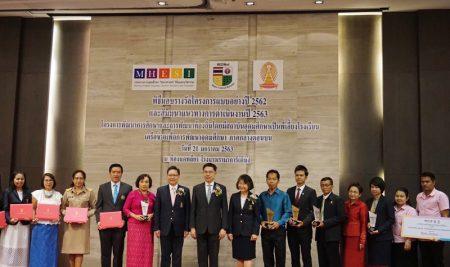 รางวัลโครงการพี่เลี้ยงโรงเรียนประจำปีการศึกษา 2562