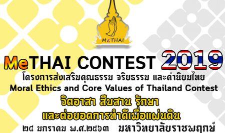 กำหนดการ โครงการส่งเสริมคุณธรรม จริยธรรม และค่านิยมไทย