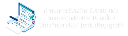 กำหนดการรับสมัคร รับรายงานตัว และการลงทะเบียนเรียนนิสิตใหม่ ปีการศึกษา 2564