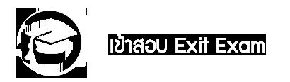 การสอบ Exit Exam 64